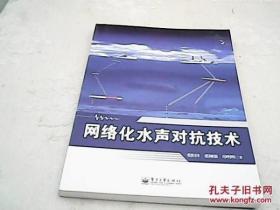 【正版】网络化水声对抗技术
