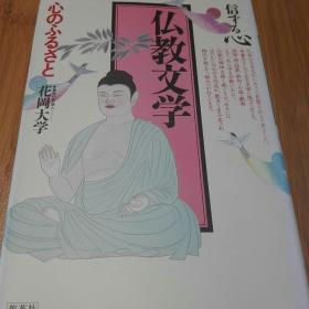 佛教文学  今昔物语集 徘人   日本灵异记