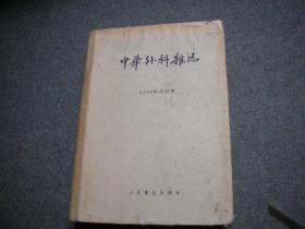 中华外科杂志(1956年合订本)1-12号