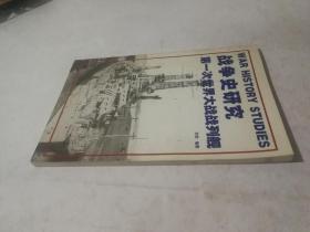 战争史研究 :第一次世界大战战列舰
