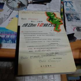 世界著名成功学家文库―推销学全书(原一平)