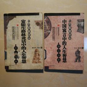 《安徒生格林童话中的人生智慧》和《中国寓言中的人生智慧》两本合售21元。
