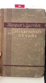 电子束的理论与设计 俄文