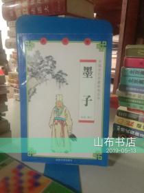 中国古代启蒙教育从书:墨子