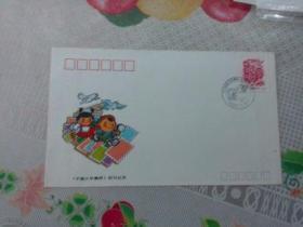 邮资文献    1993年中国少年集邮杂志创刊纪念封