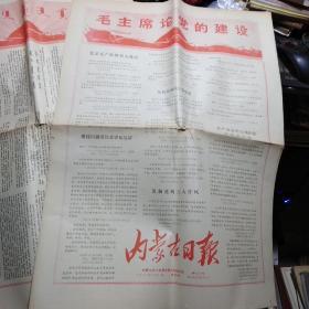 内蒙古日报1971年5月13日(毛主席论党的建设)汉文版.和(蒙文版)各4版