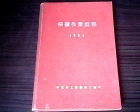 探矿作业规程1954年【精装32开】