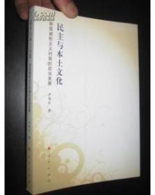 【正版】民主与本土文化:韩国威权主义时期的政治发展