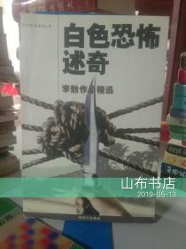 白色恐怖述奇【一版一印、仅8000册】