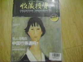 收藏投资导刊 2012年2月号