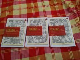 红照片(全三册)