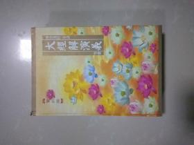 大经解演义 节录  第三册