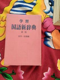 新选国语词典(新版)(日语原版)实物拍照;内有勾画