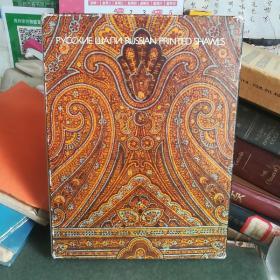 俄罗斯地毯图案技法和资料集 图案设计资料 原版画册 带外封