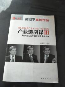 产业链阴谋III:新帝国主义并购中国企业的真相