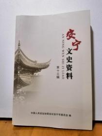 安宁文史资料 第十三辑