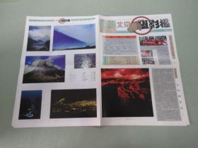 北京摄影报 1995年9月  第一期   创刊号    发刊词   共2页8版