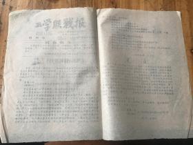 2997:1967年油印《工学联战报 创刊号》