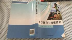 大学体育与健康教程 王皋华 张威总 北京体育大学(D1.4)