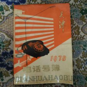天津1978电话号簿