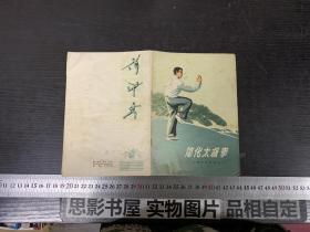 简化太极拳【3233】