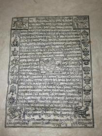 清代 西藏 木板曼荼罗画  一幅 五