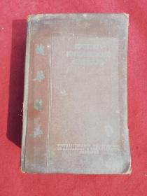 俄华辞典  1952年大32开