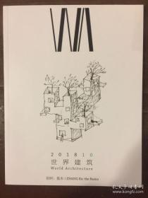 世界建筑2018年10期 张柯:基本
