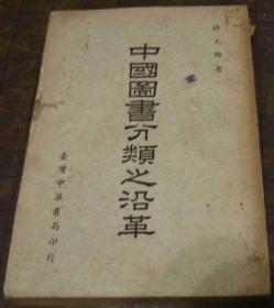 中国图书分类之沿革