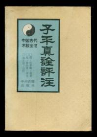 1994年 子平真诠评注 中国古代术数(全店满30元包挂刷,满100元包快递,新疆青海西藏港澳台除外)