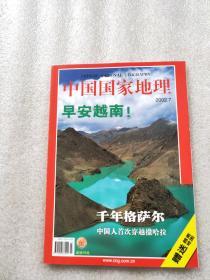 中国国家地理 2002-7 【有地图】