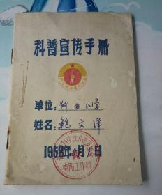 1958年科普宣传手册