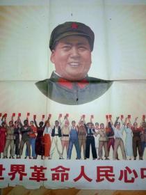 全开宣传画——毛主席是世界革命人民心中最红最红的红太阳