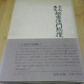 各派宗教秘密法门总览 函盒装 昭和五十五年初版