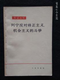 红旗丛刊  列宁反对修正主义机会主义的斗争