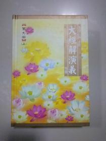 大经解演义 节录  第九册(上)