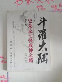斗罗大陆续集史莱克七怪成神之路 第六卷