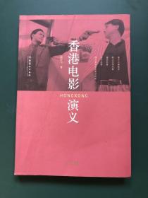 香港电影演义