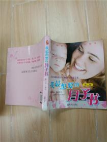 我最想要的月子书 第二版