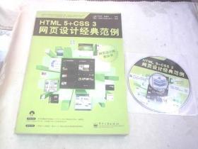 HTML 5+CSS 3网页设计经典范例《带光盘》