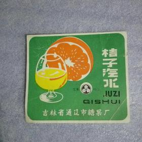 老商标:橘子汽水。