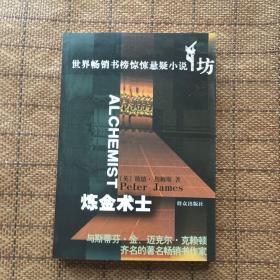 炼金术士——世界畅销书榜惊悚悬疑小说坊