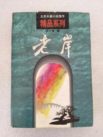 北京長篇小說創作精品系列---老岸【精裝】