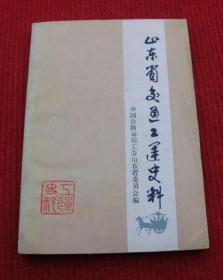 老书--山东省交通工运史料--正版老书--81