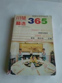 川菜精选365