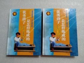 家庭书库(双色通解版)——《优秀孩子是怎样炼成的:影响孩子一生的18大教养习惯》《优秀孩子是怎样炼成的:激发孩子潜能的10种方法》【2本合售 精装】