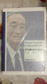 非均衡的中国经济(博雅双语名家名作)(汉英对照)【未拆塑封】