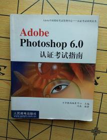 Adobe Photoshop 6.0认证考试指南