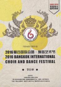 2016曼谷国际合唱.舞蹈艺术节——节目单