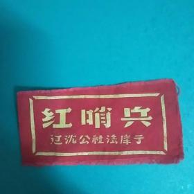 红哨兵袖标